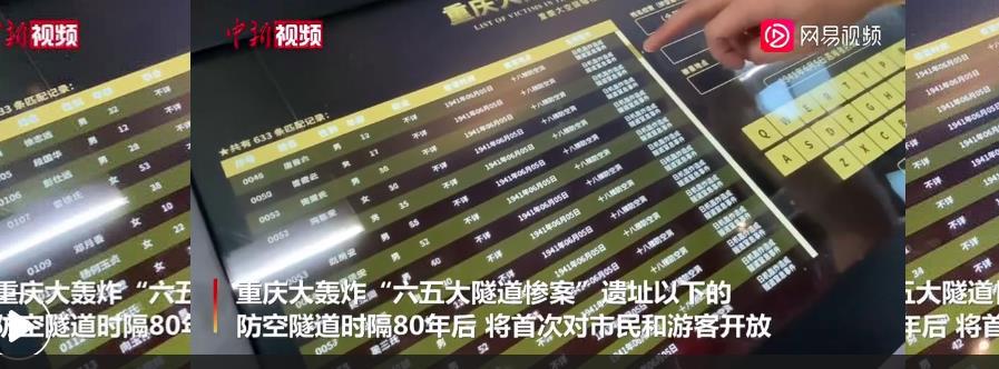 """重慶大轟炸""""六五""""大隧道慘案防空隧道時隔80年..對外開放"""