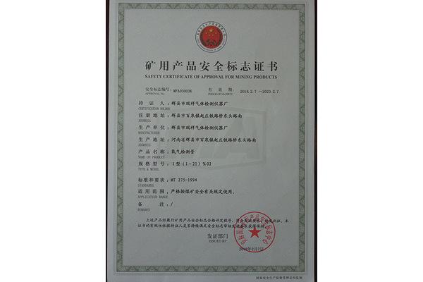 氧气检测管证书