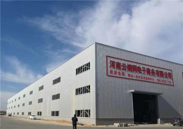 河南云钢网电子商务有限公司