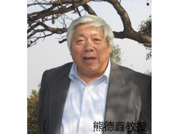 熊德鑫教授