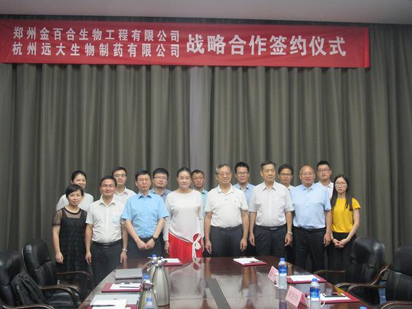 熱烈祝賀鄭州金百合生物與杭州遠大生物產品戰略合作正式達成