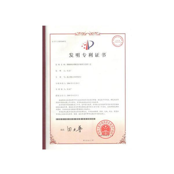 酪酸发酵..证 书