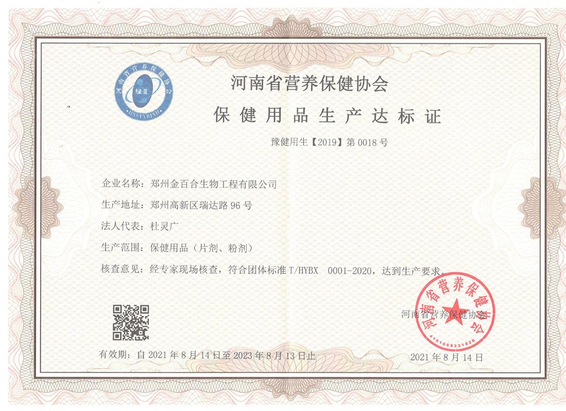 恭贺郑州金百合女性外用乳酸菌保健片(粉)再次通过省营养保健协会保健用品生产达标认证