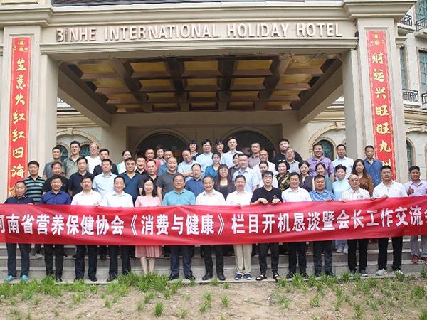 河南省营养保健协会《消费与健康》栏目在郑州开机