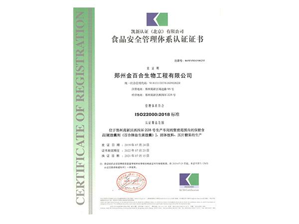 热烈祝贺郑州金百合生物工程有限公司通过ISO22000:2018食品安全管理体系认证!