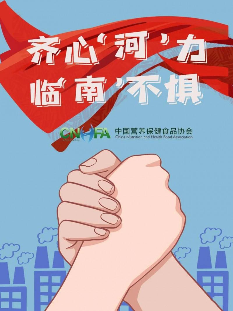 中国营养保健食品协会成员驰援郑州
