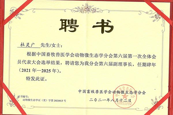 杜灵广先生受邀成为中国畜牧兽医学会动物微生态学分会副理事长
