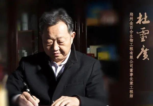 《菌赐百福》出版日随想——杜灵广