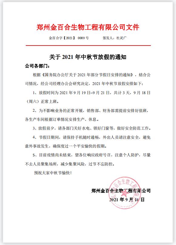 郑州金百合生物工程有限公司2021中秋节放假通知