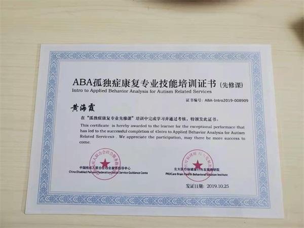创办人资格证书