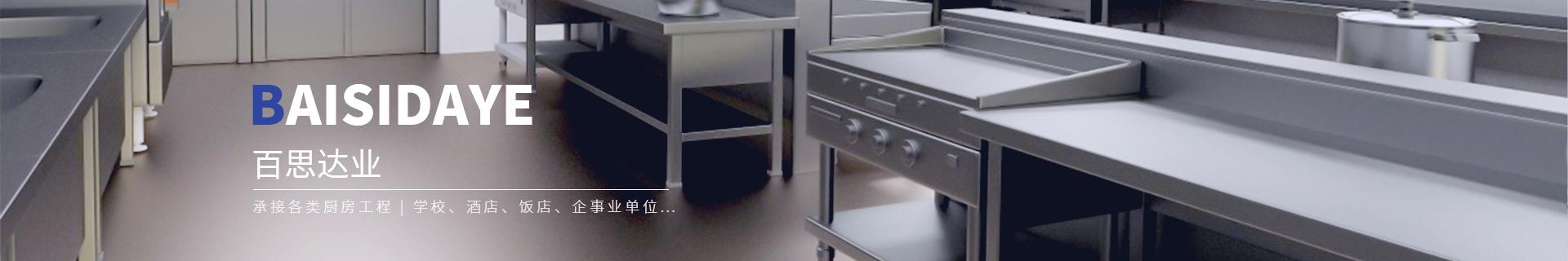 厨房项目工程
