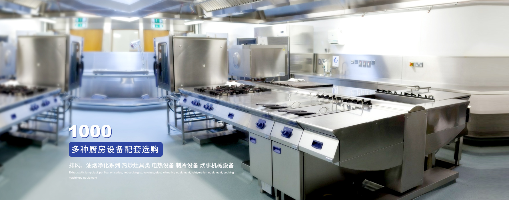 西安厨房灶具