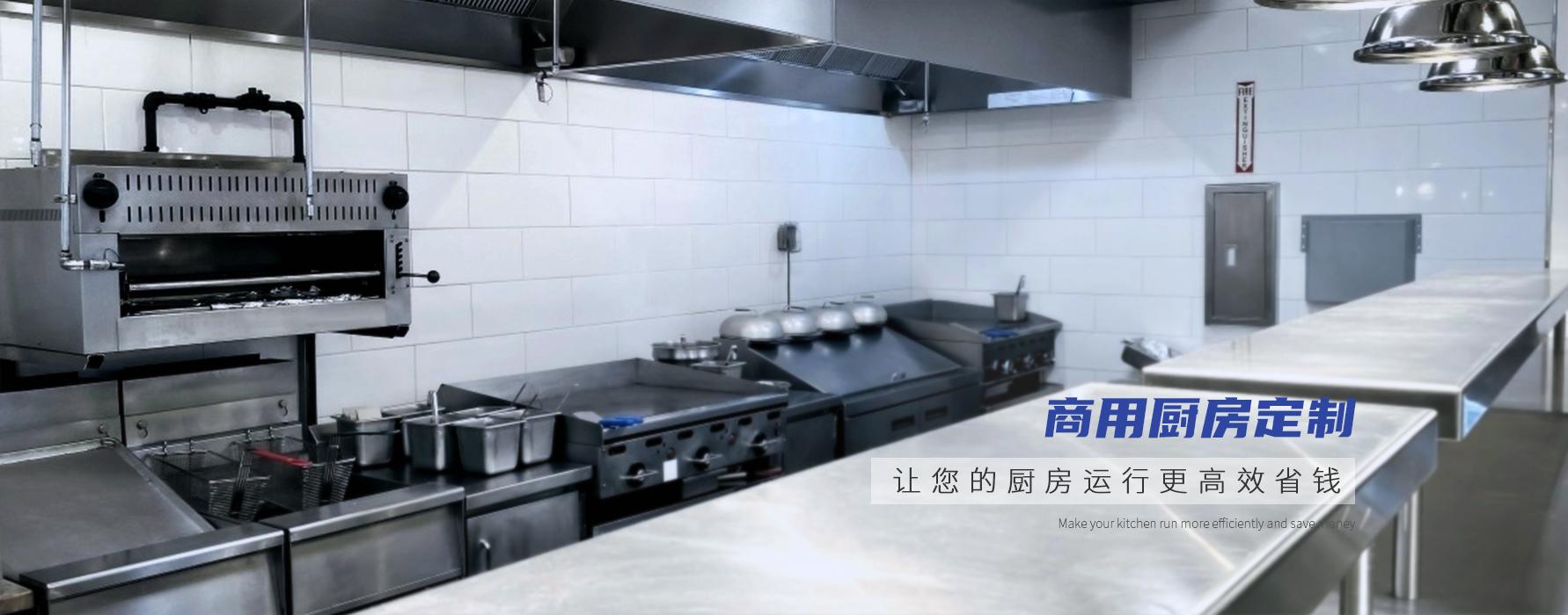 西安厨房设备