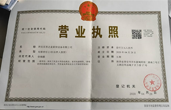 西安百思达业厨房设备营业执照