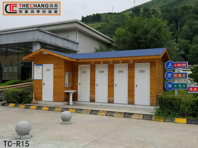 移动环保厕所TC-R15