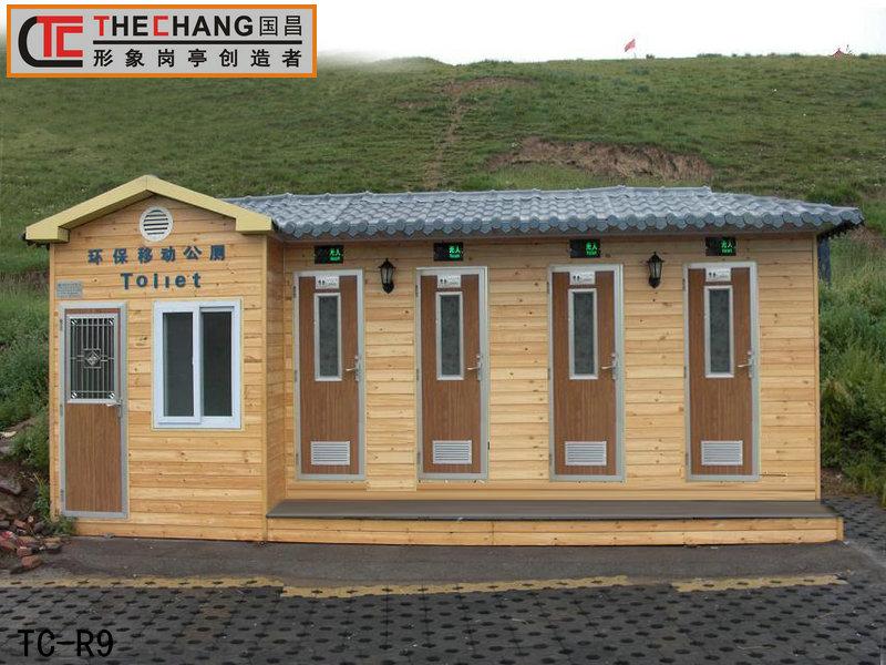 移動環保廁所TC-R9