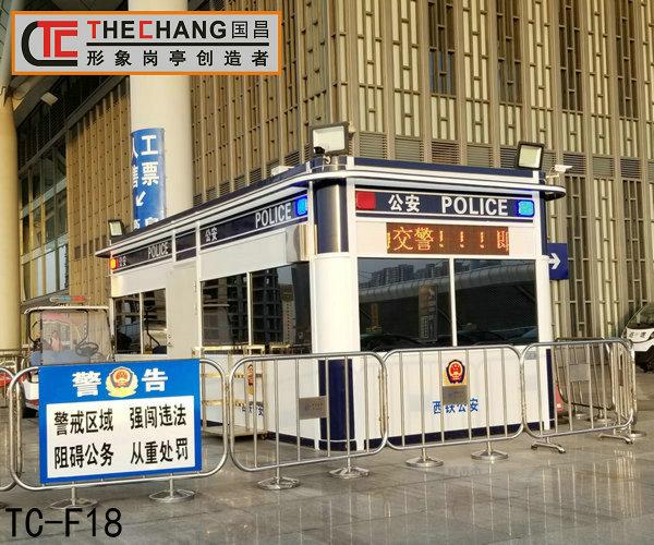 警务安全亭TC-F18