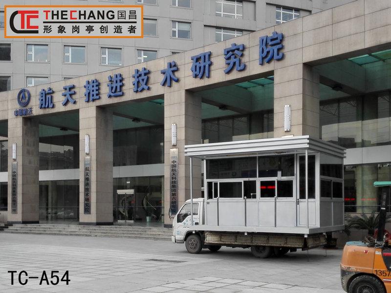 钢结构岗亭TC-A54