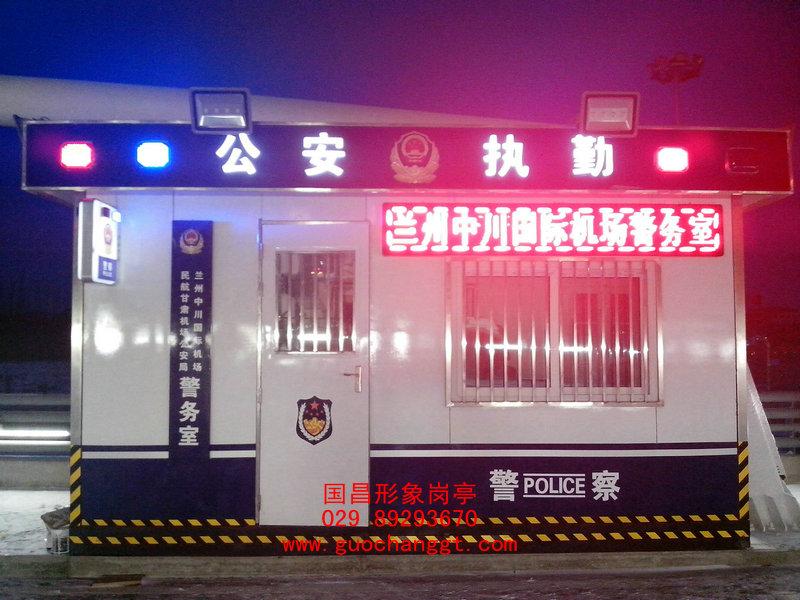 蘭州中川機場警務室2臺