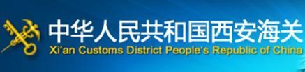 中华人民共和国西安海关西安值班岗亭合作客户