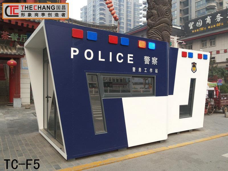 定西警务安全亭TC-F5