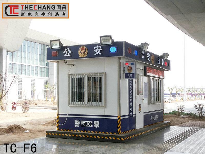 海西警务安全亭TC-F6