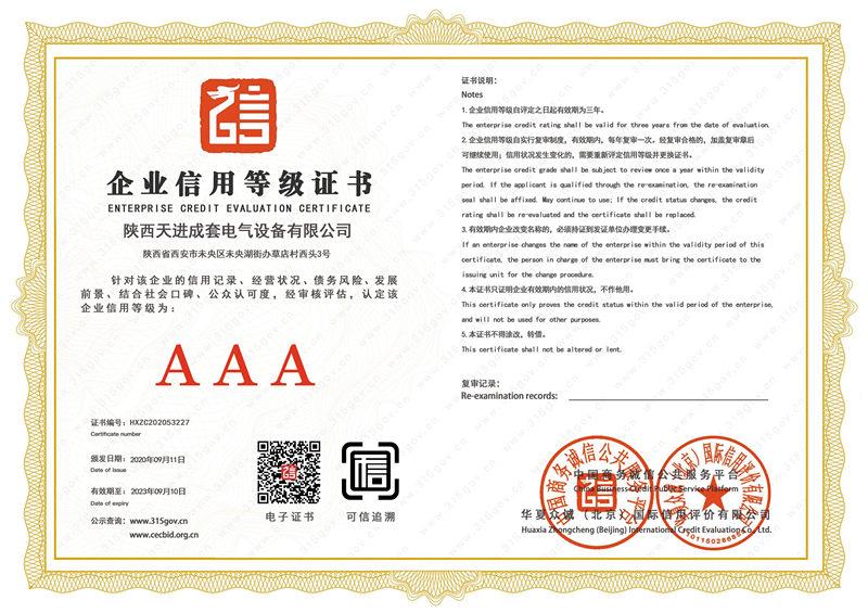 企业信用登记证书