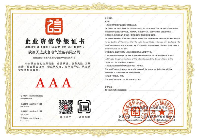 企业资信登记证书