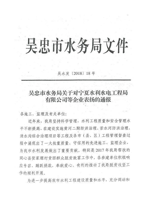 吴忠水务局表扬通报红文