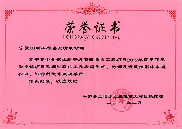 荣誉证书—1