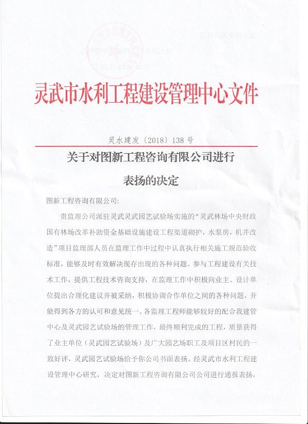 灵武水利建管中心表扬文件