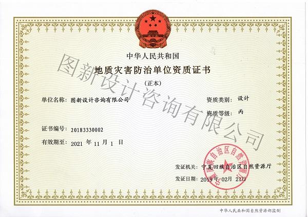 地质灾害设计证书丙级