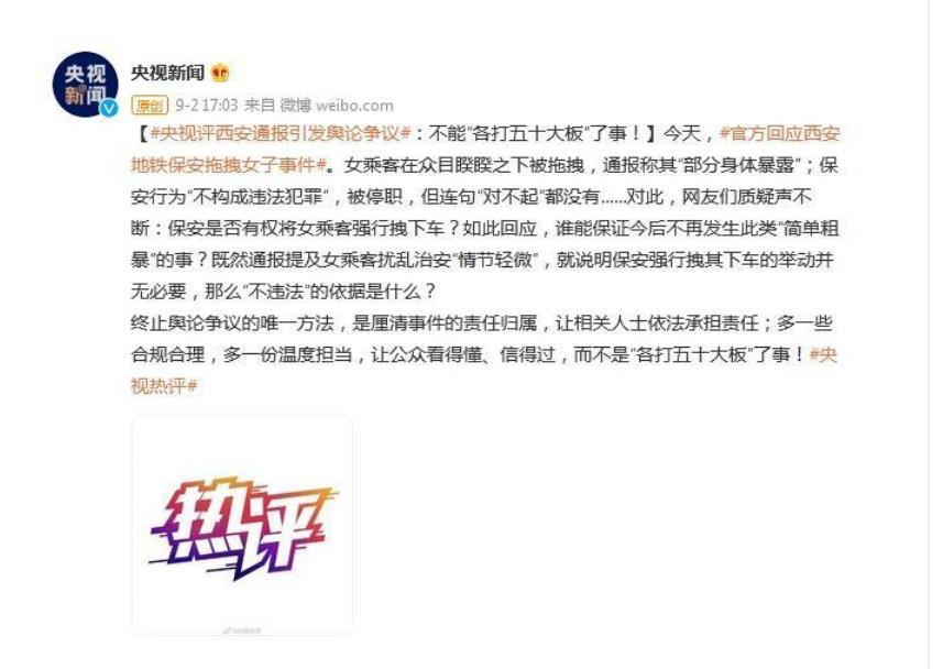 央视评西安通报引发舆论争议 西安事件经过还原 6767个微博账号被禁言