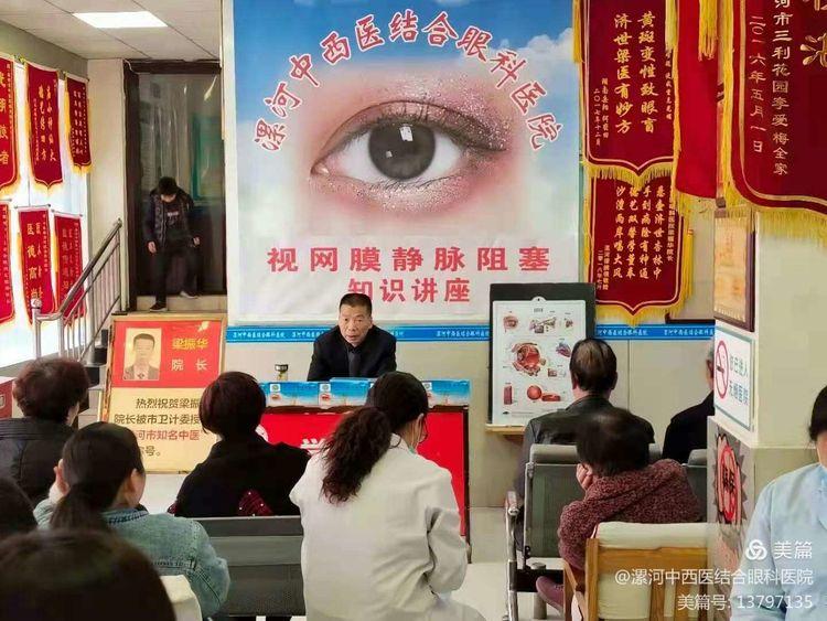 漯河中西医结合眼科医院举办第三期眼底病知识讲座