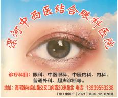 漯河中西医结合眼科医院科普黄斑变性