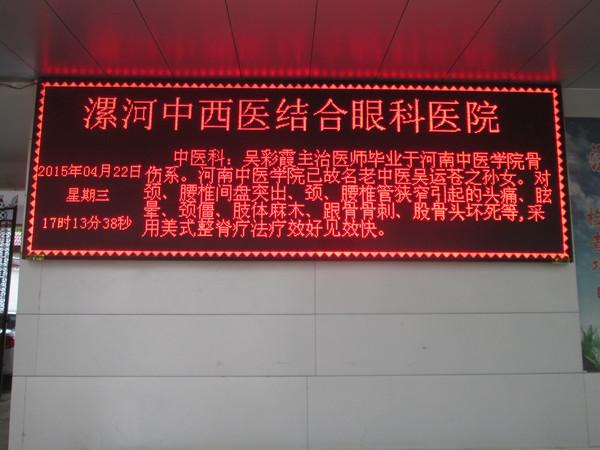 漯河眼底黄斑变性医院环境