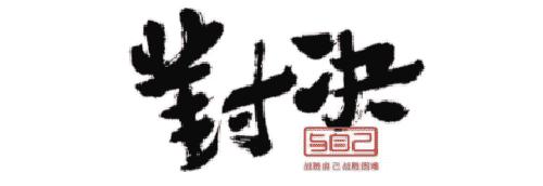砥砺前行 I 2020天图拳击年终回顾!