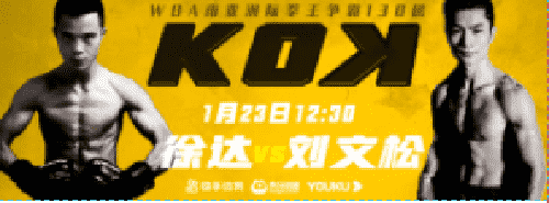 """微笑的""""棉花糖"""" I 刘文松VS徐达130磅WBA南亚洲际拳王争夺赛"""