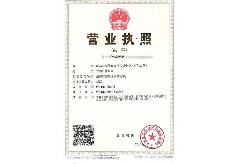 四川拳击培训公司营业执照