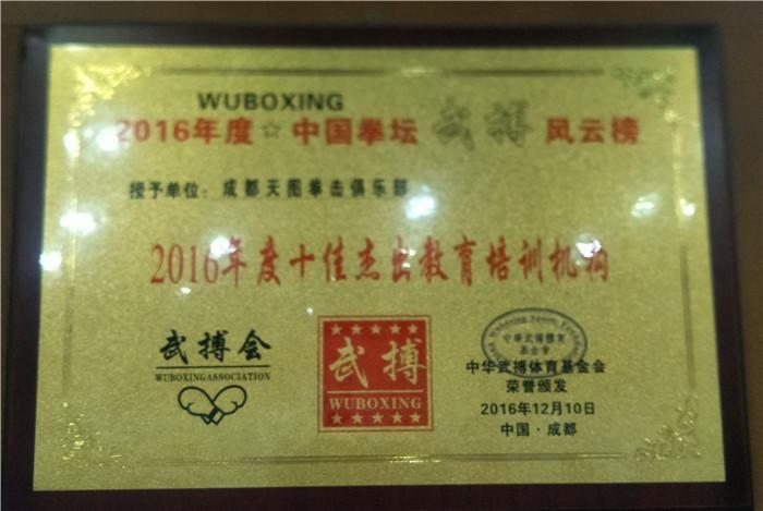 天图拳击荣获2016年度十佳杰出教育培训机构荣誉资质
