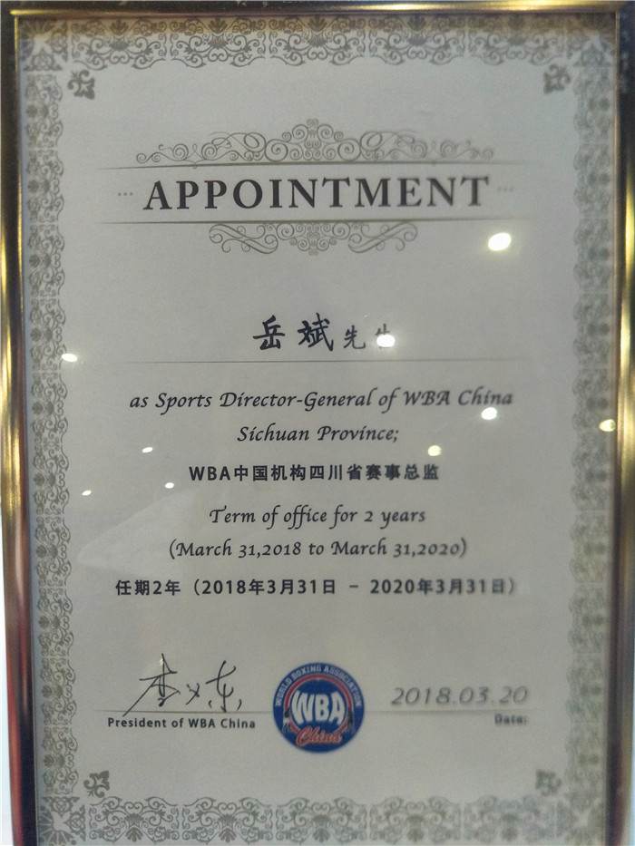 岳斌荣获WBA中国机构四川省赛事总监荣誉资质