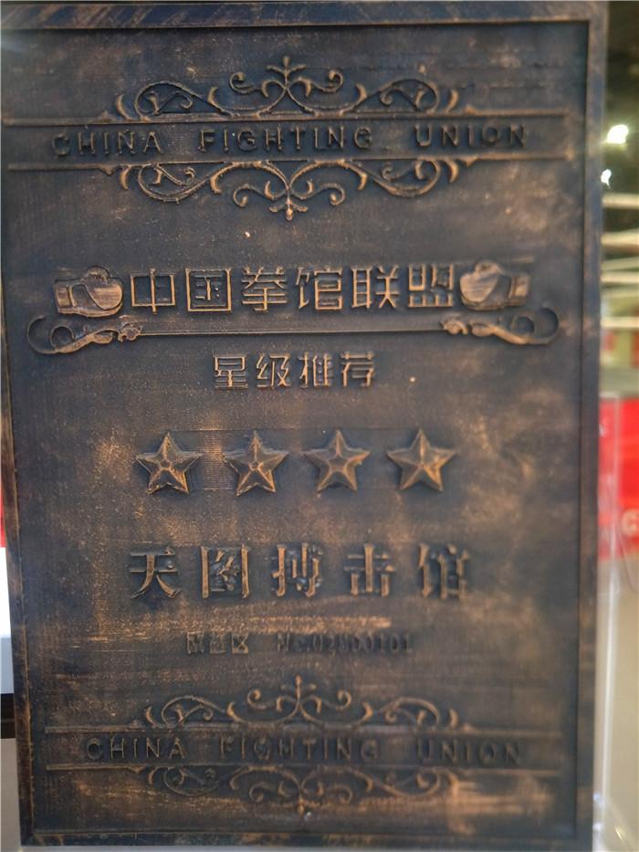 天图拳击--中国拳馆联盟星级推荐
