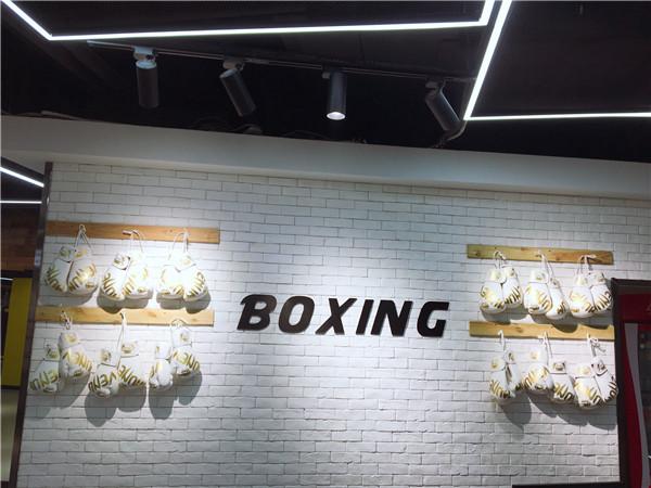 天图拳击俱乐部——抚琴南路店