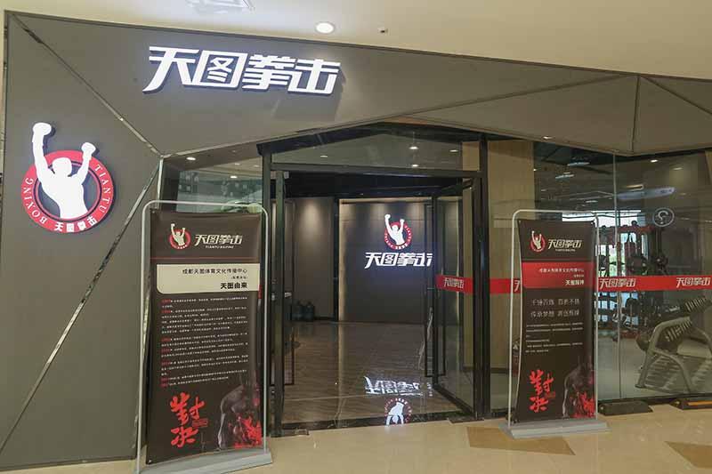 天图拳击俱乐部——武侯吾悦广场店