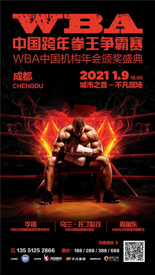 中国跨年拳王争霸赛门票预订火热进行中