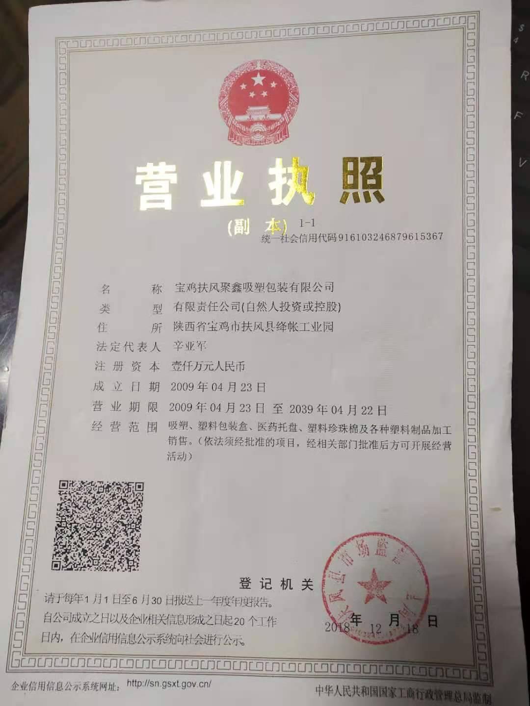 聚鑫吸塑包装营业执照