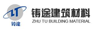 西安铸途建筑材料有限公司