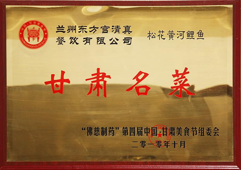兰州东方宫清真餐饮(松花黄河鲤鱼)被评为甘肃名菜