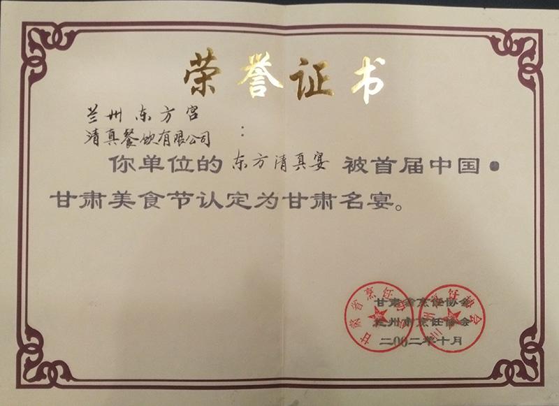兰州东方宫清真餐饮被首 届中国.甘肃美食节认定为甘肃名宴