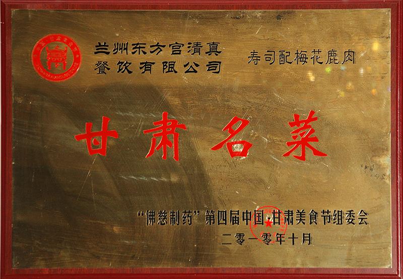 兰州东方宫清真餐饮(寿司配梅花鹿肉)被评为甘肃名菜